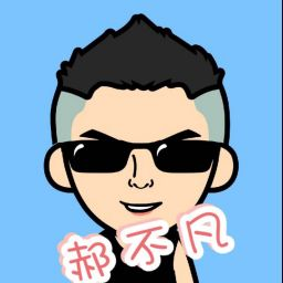 DJ郝不凡